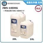 ホシザキ・星崎 洗剤 型式:JWS-10DHG 10 L× 2