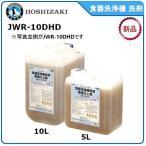 ホシザキ・星崎 乾燥仕上げ剤 型式:JWR-10DHD 10 L