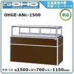 オオホ・大穂低温高湿冷蔵対面ショーケース型式:OHGE-Ana-1500(旧OHGE-AN-1500)送料:無料(メーカーより直送):メーカー保証付省エネタイプ