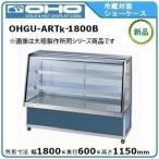 オオホ・大穂冷蔵対面ショーケース(後引戸)スタンダードタイプ型式:OHGU-ARTd-1800B(旧OHGU-ARTa-1800B) 送料:無料(メーカーより直送):メーカー保証付