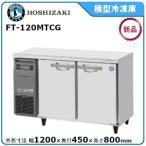 ホシザキ・星崎ヨコ型冷凍庫型式:FT-120MTF(旧FT-120PTE1)送料:無料 (メーカーより直送):メーカー保証付