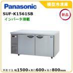 パナソニック(旧サンヨー)ヨコ型冷凍庫型式:SUF-K1561SA 送料:無料(メーカーより直送):メーカー保証付