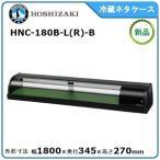 ホシザキ・星崎冷蔵ネタケース(スタンダードタイプ)型式:HNC-180B-L(R)-B 送料:無料 (メーカーより直送):メーカー保証付