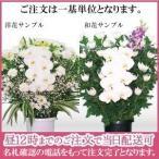 家族葬のファミーユ 柏駅西口ホール ご供花配送(16,200円)