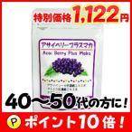 アサイベリープラスマカ 31粒入(税別1袋1,122円)