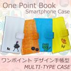 レザー 手帳型 simフリースマートフォン カバー ワンポイントデザイン HUAWEI P8lite honor6 Plus FREETEL SAMURAI MIYABI 雅 他