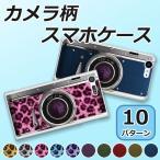 カメラ10パターンハードケース 多機種対応 iPhone Xperia XZ Xperia Compact ZenfonSAMURAI 雅 他 最新スマホにも対応