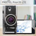 FREETEL Priori3S LTE (レトロCamera クリアケース素材)