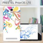FREETEL Priori3S LTE FlashFlash クリアハードケース