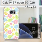 Galaxy S7 edge SC-02H/SCV33 共通 (ハワイアンフラッシュ クリアケース素材)