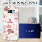 Galaxy S8 SC-02J/SCV36  キングダム デザインハードケース