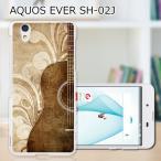 AQUOS EVER SH-02J  History デザインハードケース