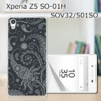 Xperia Z5 SO-01H/SOV32/501SO 共通 (ブラックペイズリー クリアケース素材)