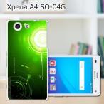 Xperia A4 SO-04G エレクティカGreen クリアケース素材