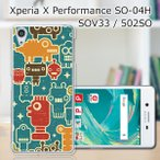 Xperia X Performance SO-04H/SOV33/502SO 共通 (ワレワレハウチュウジンダ クリアケース素材)