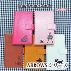 レザー 手帳型 スマホケース ワンポイントデザイン ARROWSシリーズ F01H M02/RM02 F04G F02G F05F F01F F06E F02E F04E FJL22 FJL21