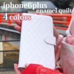 iphone6plus エナメルキルティング かわいい おしゃれ 手帳型 ケース 全4色