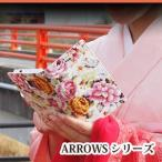 Splendid Flowers ARROWSシリーズ手帳型スマホケース カバー F01H M02/RM02 F04G F02G F05F F01F F06E F02E F04E FJL22 FJL21