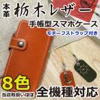 iPhone7/iPhone7 Plus 栃木レザー 本革 手作り 手帳型スマホケース モチーフストラップ付き  Xperia Z5 SO-03H SO-02H SO-01H Z4 SO-03G Z3 ZenFone2 SH-01H 他