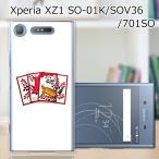 softbank Xperia XZ1 701SO 花札 デザインTPUソフトケース