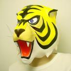 タイガーマスクのリアルゴムマスク