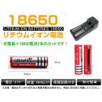 【送料無料】充電式電池・充電器パック/充電池充電器セット/18650/リチウムイオン充電池/バッテリー/4800mAH