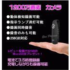 ショッピングドライブレコーダー 防犯カメラ 【レビューを書いて送料無料】小型ビデオカメラ/動体検知/32GB対応/充電中操作可能/SDカード録画/ドライブレコーダー