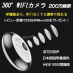 防犯カメラ ワイヤレス Wifi SDカード録画 常時録画 動体検知 赤外線 360度 監視カメラ