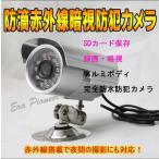 防犯カメラ SALE特価!監視カメラ/SDカード録画/屋外/防水/赤外線/64GB対応/暗視/夜間撮影/延長保証あり/上位モデル808S!