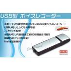 【定形外送料無料】USB型ボイスレコーダー 4GB内蔵/USBメモリ/大容量/長時間録音/携帯便利/操作簡単/8GBへアップ可能/ICレコーダー vr01