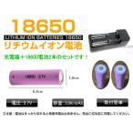 Yahoo!Era-Pioneer【レビュー書いて送料無料】セットでお得★18650充電池2本+専用充電器★3200mAh×2本 18650 Li-ion リチウムイオン 充電池 18650-set-pink