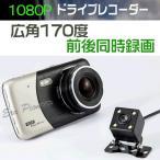 レビューを書いて送料無料【新製品】前後同時録画/ドライブレコーダー1080P/広角170度/暗視/動体検知/上書式/32GB対応/SDカード録画/バックカメラ付き h84