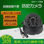 防犯カメラ【レビューを書いて送料無料】監視カメラ/SDカード録画/監視しながら録画/赤外線LED/暗視/32GB対応/家庭用/屋内/リモコン付/BNC/延長保証あり