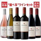 送料無料 組み合わせ自由 ハーン・ワイナリー・5本セット カリフォルニアワイン ワインセット 赤ワイン 白ワイン  クール便ご希望の場合別途324円