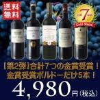 ワインセット 赤 全て金賞受賞ボルドー5本セット ト