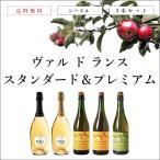 ショッピングお試しセット スパークリングワインセット 天然発酵 本格 シードル ヴァル ド ランス お試し 4本セット フランス ブルターニュ りんごのお酒 wineset