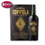 クラレット・カリフォルニア 2014 フランシス・コッポラ・ダイヤモンド・コレクション アメリカ カリフォルニアワイン 赤ワイン