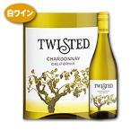 ワイン 白 シャルドネ カリフォルニア NV ツイステッド wine
