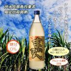 【島内限定販売品】黒糖焼酎「まぁさん」25度 900ml