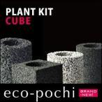 PLANT KIT(プラントキット) キューブ
