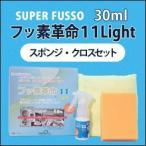 防汚コート剤 フッ素革命11ライト(30ml)スポンジ・クロスセット