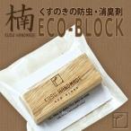 KUSU HANDMADE エコブロック(1個) (クスハンドメイド)