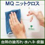 MQ・Duotex ニットクロス