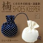 KUSU HANDMADE シューズキーパー(紺 / 茶)(クスハンドメイド)