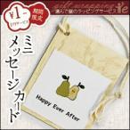 ミニメッセージカード:小さな小さなメッセージカードを商品に同梱してお贈りいたします