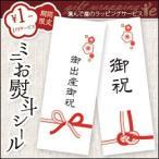 ミニお熨斗シール:お届け先へお贈りする際に外箱に小さな小さな熨斗のシールをお貼りすることができます