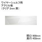 ホームエレクター  H1836AB1  ワイヤーシェルフ用  アクリル板  間口900mm×奥行450mm  エレクター