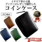 小銭入れ コインケース メンズ 革 ブッテーロレザー 本革 小さい 財布 日本製 全4色 CC01 送料無料