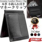 マネークリップ 小銭入れ付き メンズ 財布 革 ブランド 本革 日本製 全3色 MC01 送料無料