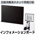 コクヨ 足踏式消毒液スタンド用インフォメーションボード DR...